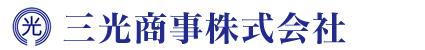 三光商事株式会社